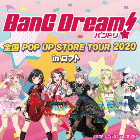 【予告】BanG Dream!POP UP STORE TOUR 2020 in 梅田ロフト