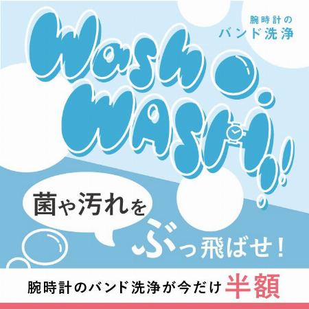腕時計バンド洗浄キャンペーン