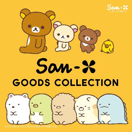 【予告】サンエックス GOODS COLLECTION