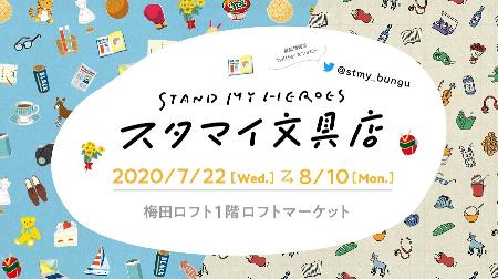 スタマイ文具店 in 梅田ロフト