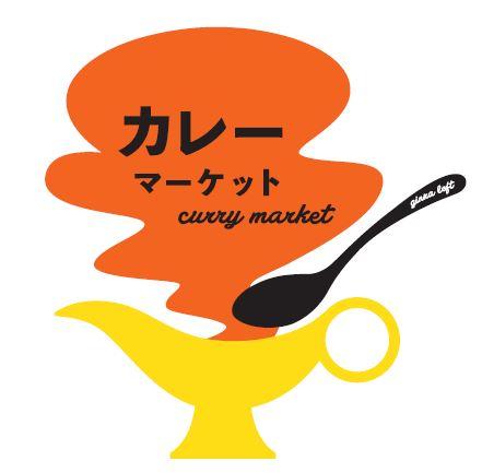 カレーマーケット