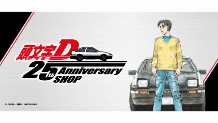 頭文字D 25th Anniversary SHOP Tokyo ROUND