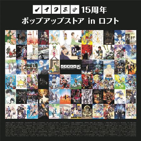 ノイタミナ15周年ポップアップストア in 梅田ロフト