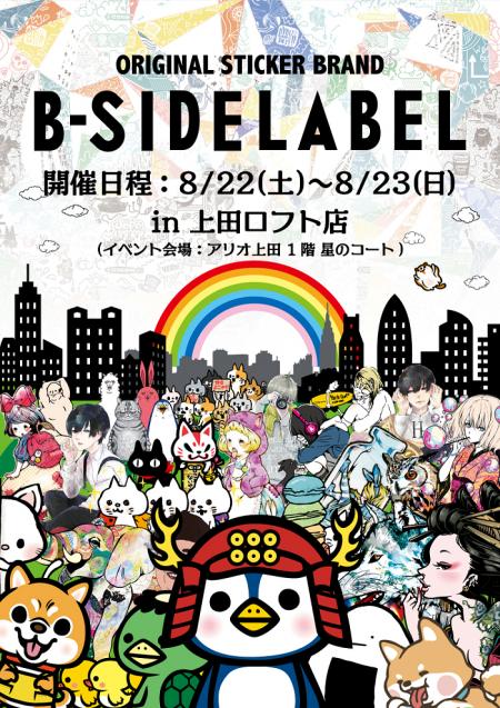 【予告】B-SIDE LABEL ステッカー販売イベント