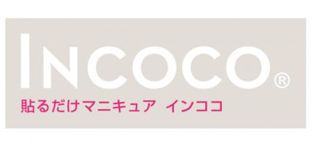 INCOCO(インココ)