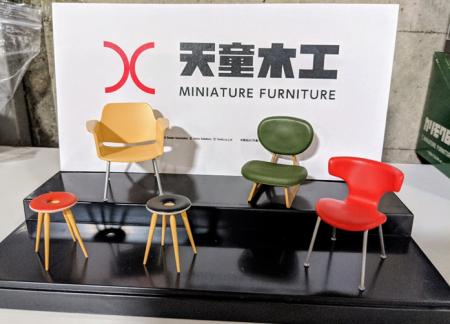 天童木工 MINIATURE FURNITURE