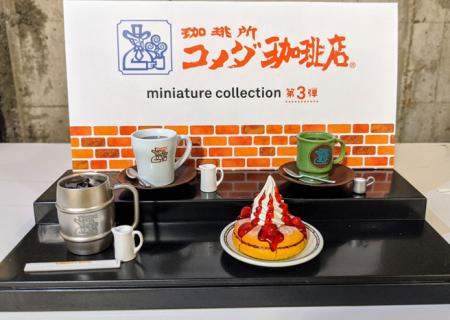 コメダ珈琲 miniature collection 第3弾