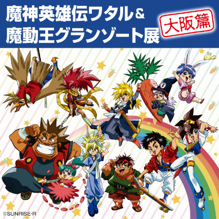 【予告】魔神英雄伝ワタル&魔動王グランゾート展 大阪篇
