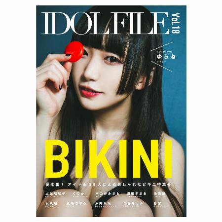 IDOL FILE Vol.18 BIKINI 発売記念イベント
