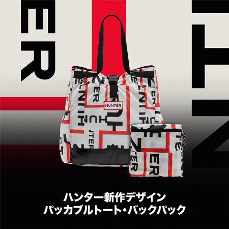 HUNTER新作デザイン パッカブルシリーズ