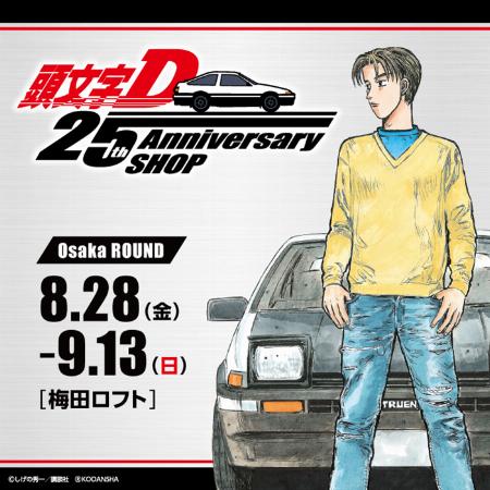【予告】頭文字D 25th Anniversary SHOP Osaka ROUND