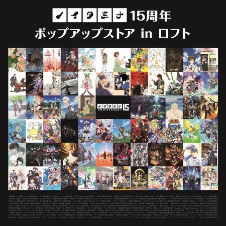ノイタミナ15周年ポップアップストア in 仙台ロフト