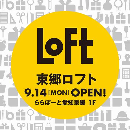 東郷ロフトオープン