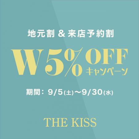 THE KISS「ダブル5%OFFキャンペーン」