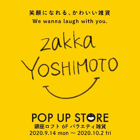 zakka YOSHIMOTO POP UP STORE