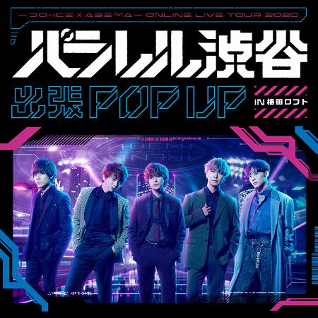 『Da-iCE×ABEMA ONLINE LIVE TOUR 2020 パラレル渋谷出張POP UP』in 梅田ロフト