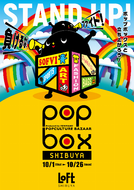 POPBOX SHIBUYA 「STAND UP!」