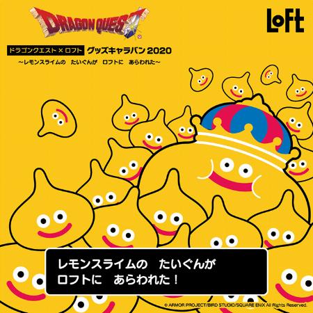 ドラゴンクエスト×ロフト グッズキャラバン2020