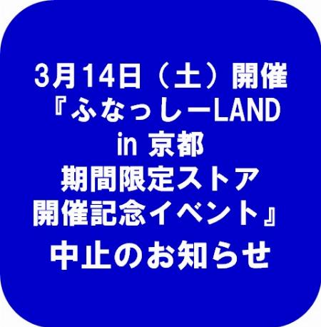 『ふなっしーLAND in 京都期間限定ストア開催記念イベント』中止のお知らせ