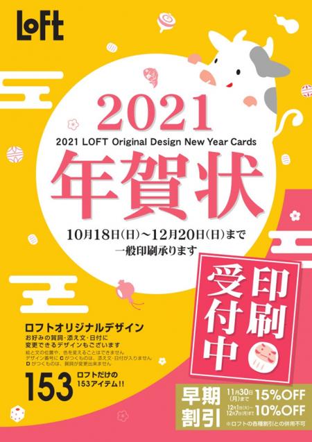 2021年丑年「年賀状印刷サービス」