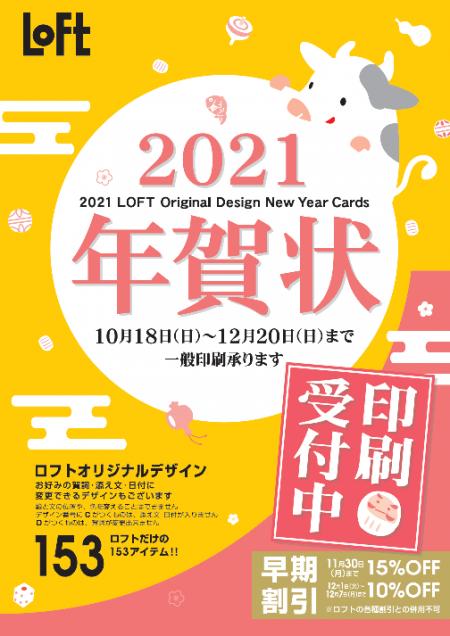 2021年丑年 「年賀印刷承りサービス」