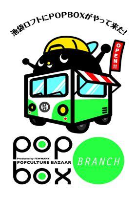 POPBOX BRANCH IKEBUKURO