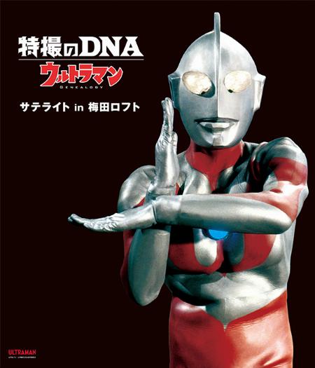 「特撮のDNA-ウルトラマンGenealogy」 サテライト in 梅田ロフト