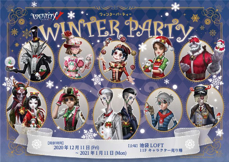 Identity Ⅴ Winter Party