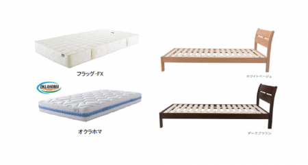 マットレス+ベッドセットキャンペーン
