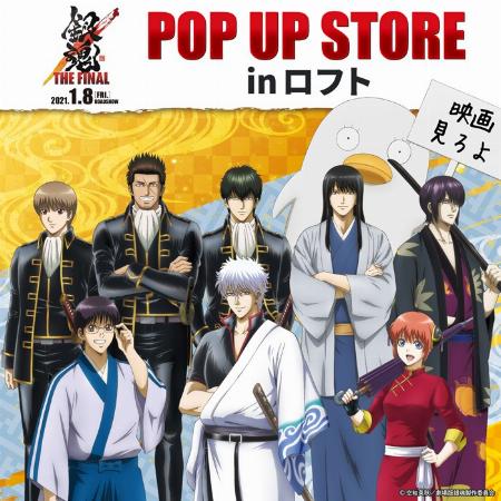 『銀魂 POP UP STORE in 天神ロフト』