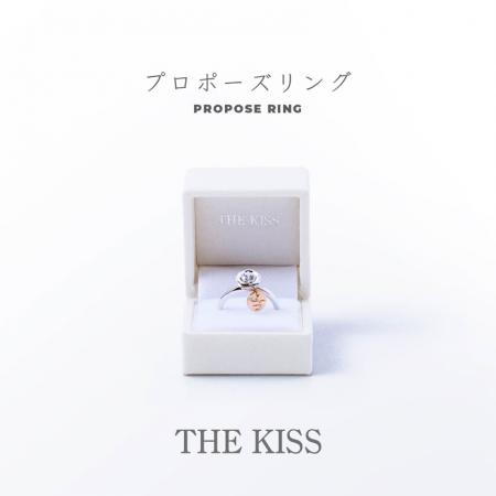 THE KISS Anniversary「プロポーズリング」の発売