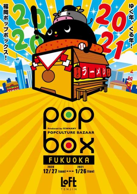 POPBOX FUKUOKA