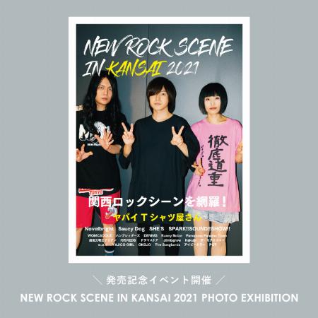 NEW ROCK SCENE IN KANSAI 2021 PHOTO EXHIBITION