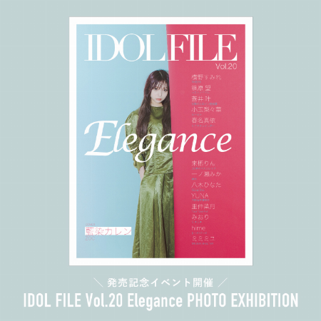 【予告】IDOL FILE Vol.20 Elegance PHOTO EXHIBITION