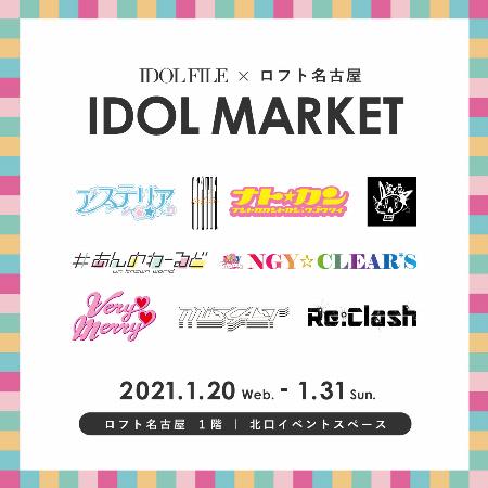 【予告】IDOL MARKET