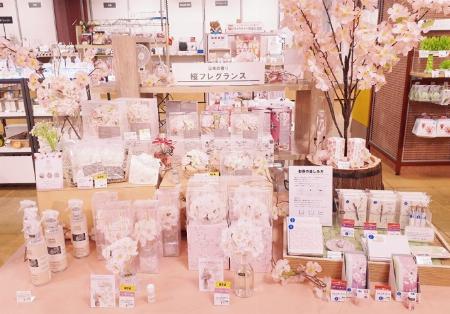 桜フレグランス
