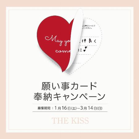 【期間限定】願い事カード奉納キャンペーン