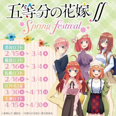 五等分の花嫁∬ ポップアップショップ in 梅田ロフト