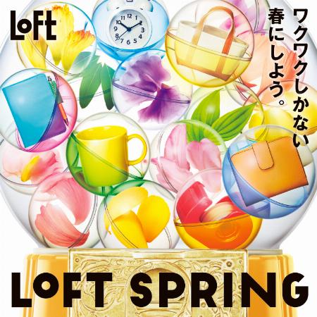 LOFT SPRING