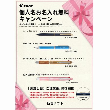 パイロット筆記具お名入れ無料キャンペーン