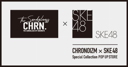 【予告】CHRONOIZM × SKE48 Special Collection POP UP STORE