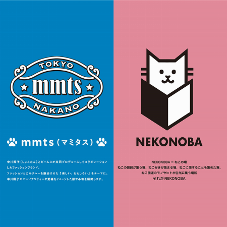 NEKONOBA×mmts POP UP SHOP