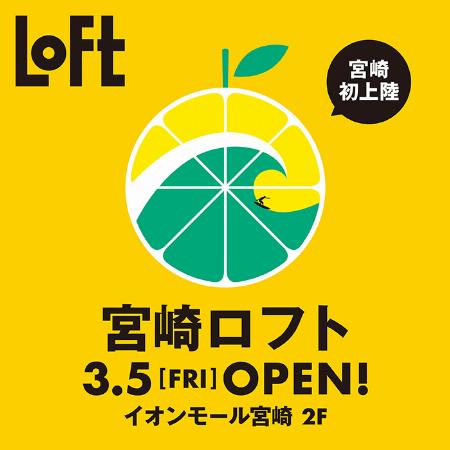 【予告】宮崎ロフトオープン