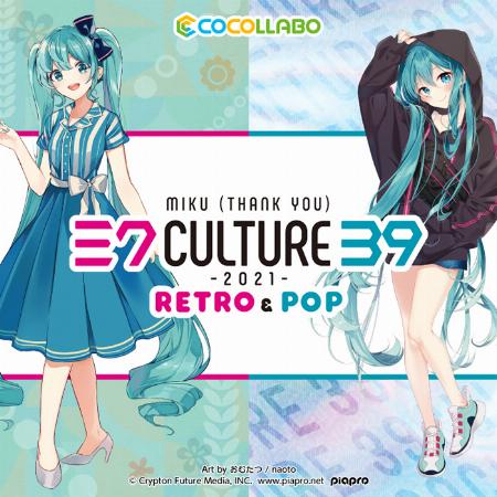 【予告】初音ミク×「39Culture2021」コラボレーションストアin梅田ロフト