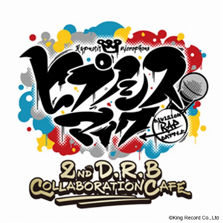 「ヒプノシスマイク2nd D.R.B コラボレーションカフェ」開催!