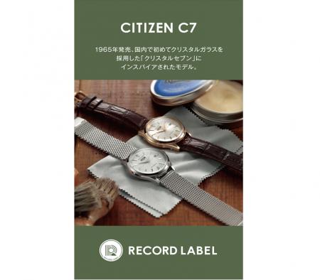 CITIZEN「レコードレーベル」