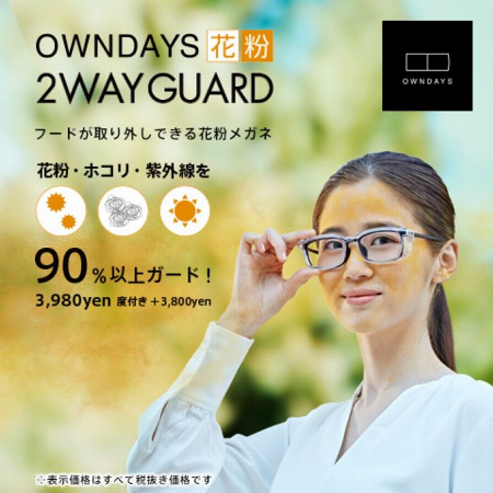 2WAY 花粉グラスで花粉対策!