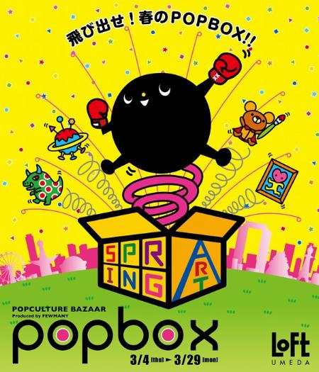 POPBOX OSAKA
