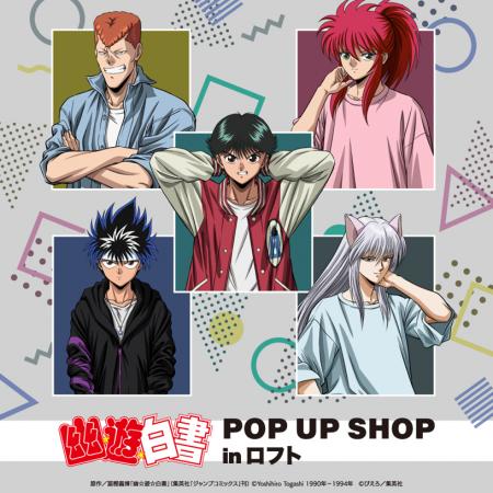 【予告】幽☆遊☆白書  POP UP SHOP in 渋谷ロフト