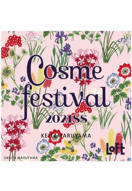 cosme festival 2021SS
